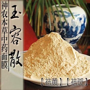 玉容散面膜粉
